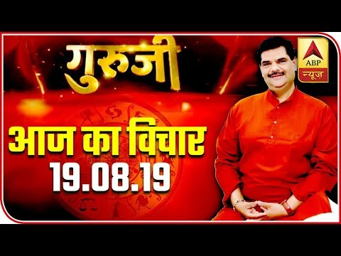 Aaj Ka Vichaar: Truth Should Be Said Loudly And Clearly | ABP News