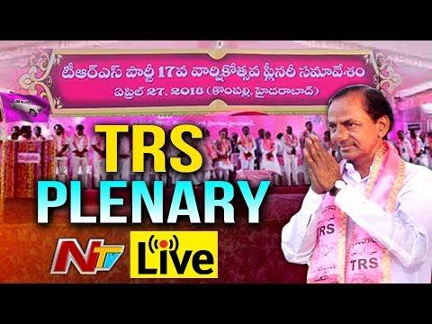 Telangana Rashtra Samithi Plenary 2018 LIVE || 17th Plenary Session Of TRS || NTV