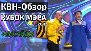 КВН-Обзор. КУБОК МЭРА МОСКВЫ 2018