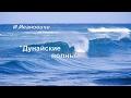 ивановичи вальс дунайские волны