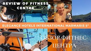 Gambar cover #Elegance#Hotels International #Marmaris 5* - Fitness Center Review Video/Полный обзор фитнес-центра