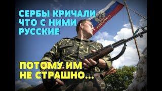 ОНИ РЕАЛЬНО БОЯЛИСЬ РУССКИХ? РДО - Подвиг добровольцев в Югославии