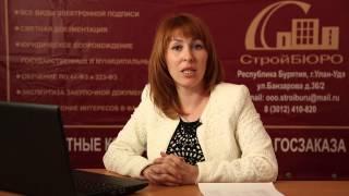 видео Обучение госзакупкам по 44-ФЗ - где и как обучиться на специалиста в сфере закупок