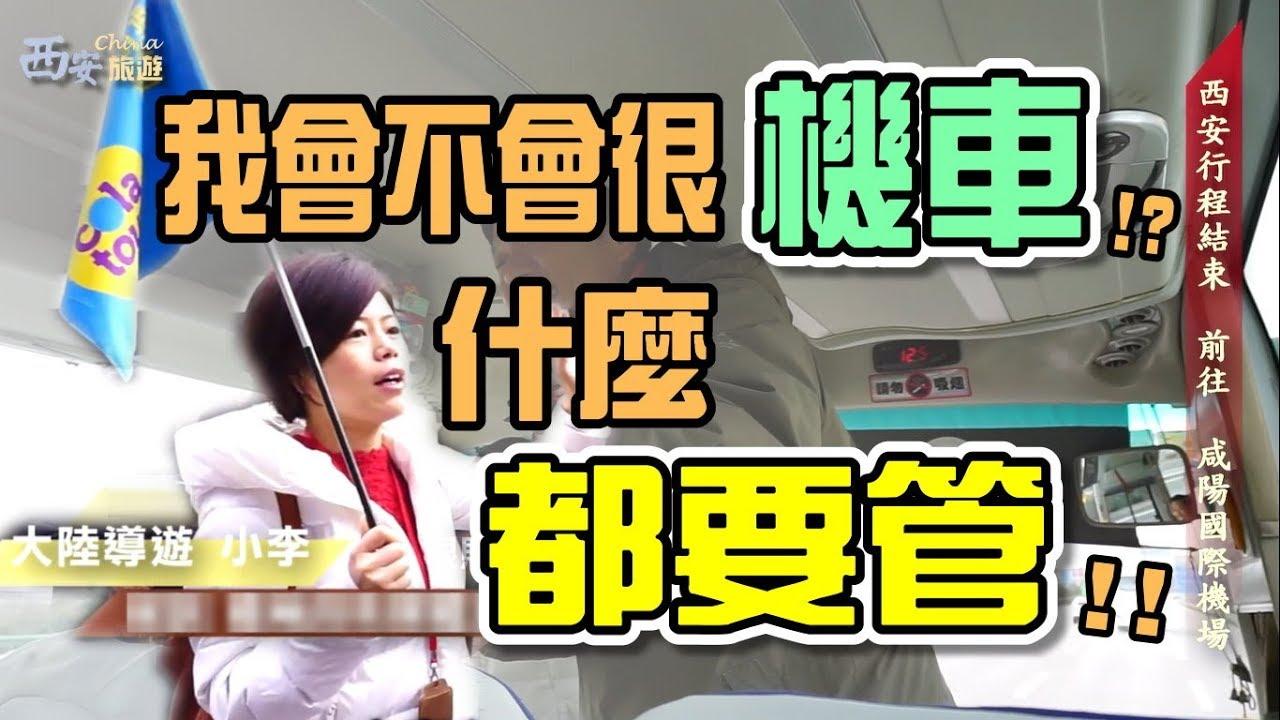 【大陸旅遊 跟團】可樂 大陸。西安 07 臺灣領隊 : 我會不會很機車 !? 什麼都要管 !! (漢城遺址 漢城湖) - YouTube