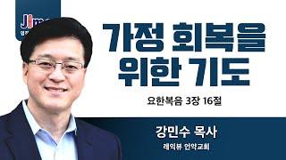 """2021 JAMA 영적대각성부흥회 Day 4 - 강민수 목사 """"가정 회복을 위한 기도"""""""
