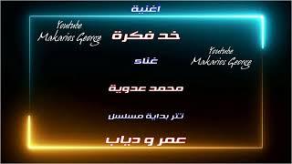 أغنية   خد فكرة   غناء   محمد عدوية   تتر بداية مسلسل عمر و دياب