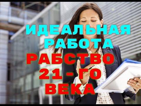 Как найти нормальную работу ? / Проблемы трудоустройства в России.