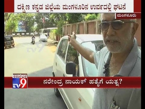 Rational Thinker Narendra Nayak Himself Gives Ground Report on His Attack