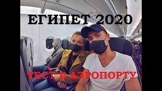ЕГИПЕТ 2020 НОВЫЕ ПРАВИЛА В АЭРОПОРТУ ДОМОДЕДОВО ЛЕТИМ В ШАРМ ЭЛЬ ШЕЙХ ИЗ МОСКВЫ