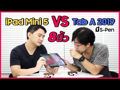 ชนแท็บเล็ต 8 นิ้ว iPad mini 5 (iPadOS) เทียบ Tab A 2019 พร้อม S-Pen - วันที่ 22 Aug 2019