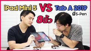 ชนแท็บเล็ต 8 นิ้ว iPad mini 5 (iPadOS) เทียบ Tab A 2019 พร้อม S-Pen
