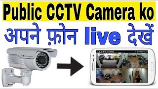 किसी CCTV Camera को कैसे अपने फ़ोन में Live देखे !!! By Technical Friends