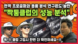 [골프연구소] EP.5-2 프로골퍼와 연구원도 놀란 &…