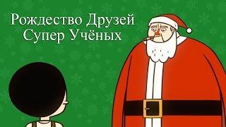Рождество Друзей Супер Учёных | Рождественский Эпизод