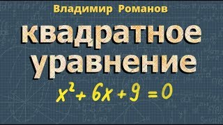 алгебра КВАДРАТНОЕ УРАВНЕНИЕ и его корни 8 класс