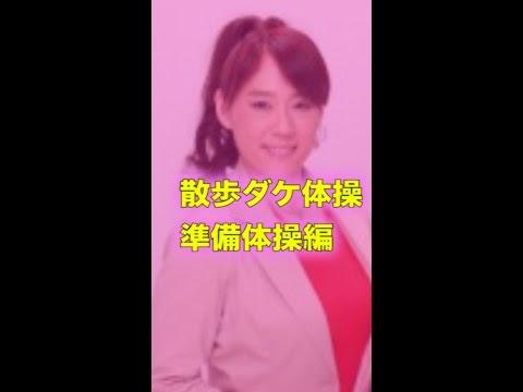 散歩ダケ体操準備体操編 シニアフィットネス専門家 吉田真理子