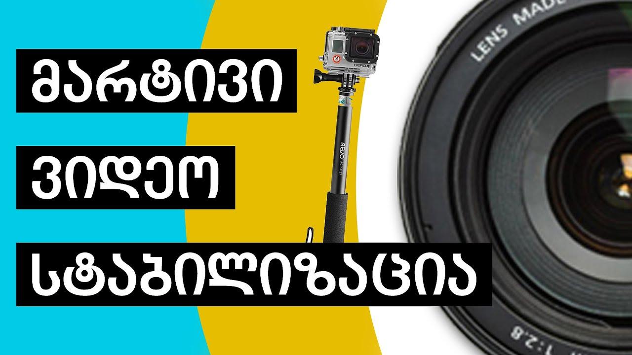 როგორ გადავიღოთ სტაბილური ვიდეო სელფი სტიკით – How to shoot stabilized video using a selfie stick