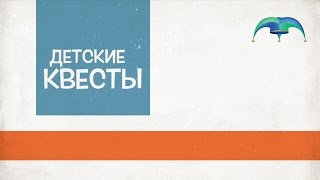 Детские квесты в Москве(Детские квесты в Москве и детские праздники проходят в Квест-парке