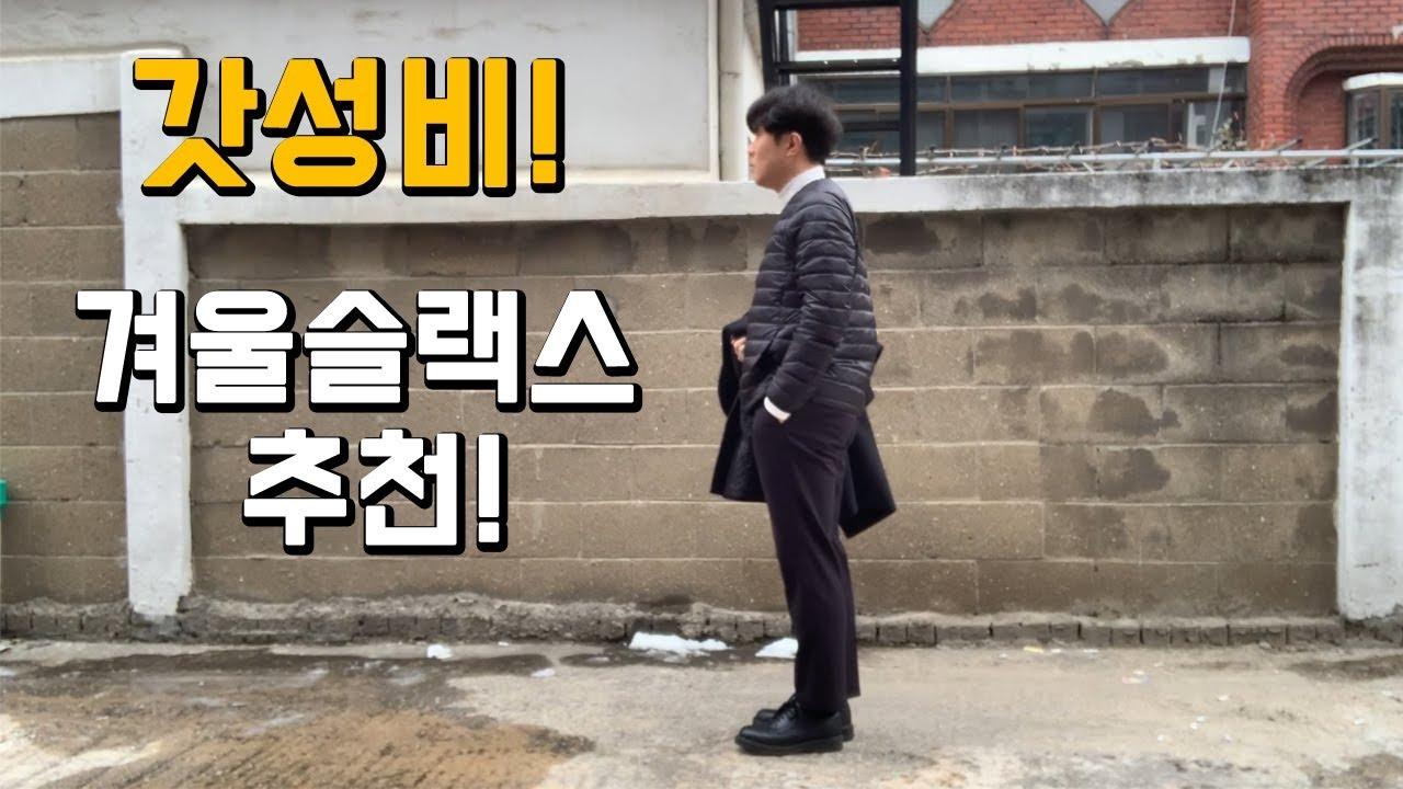 94302590496 옷 후기, 남자 겨울 슬랙스 추천! 그리고 코디까지 (feat. 역시 유니클로 ...