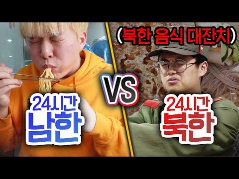 24시간동안 남한 VS 북한!! 어떤 차이가 있을까?!?!