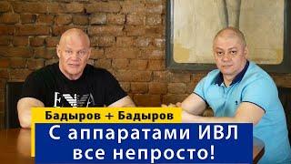 Тимур Бадыров об  ИВЛ в реанимации.