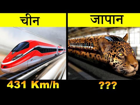 चीन-vs-जापान-|-china-vs-japan-full-countries-comparison-unbiased-2018-|-जापान-बुलेट-ट्रेन