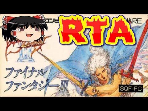 【コメ付き】 (ファミコン版) ファイナルファンタジー3をゆっくり実況 【RTA】