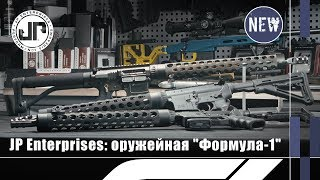 Карабины JP Rifles: 'Формула-1' в оружейном мире