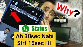 Bad News WhatsApp Status 15 Seconds Problem | WhatsApp Status Video New Limit 15 Second | EFA