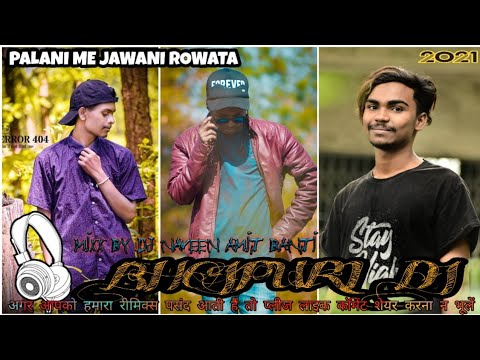 saraswati-puja-  -special-new-bhojpuri-  -dj-song-  palani-me-jawani-rowata-  -dj-naveen-amit-banti😘