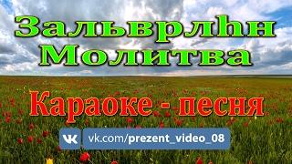 Молитва  (Зальврлhн); Караоке- песня Калмыкия.
