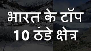 भारत के टॉप 10 ठंडे क्षेत्र | Top 10 Cold Places of India | Chotu Nai