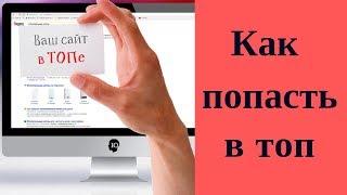 Как поднять сайт в поисковике Самостоятельное продвижение сайта