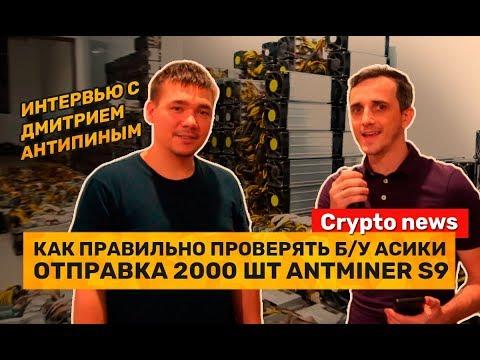 Crypto news: проверка и отправка 2000 б/у асик майнеров S9 из Китая. Интервью с Дмитрием Антипиным