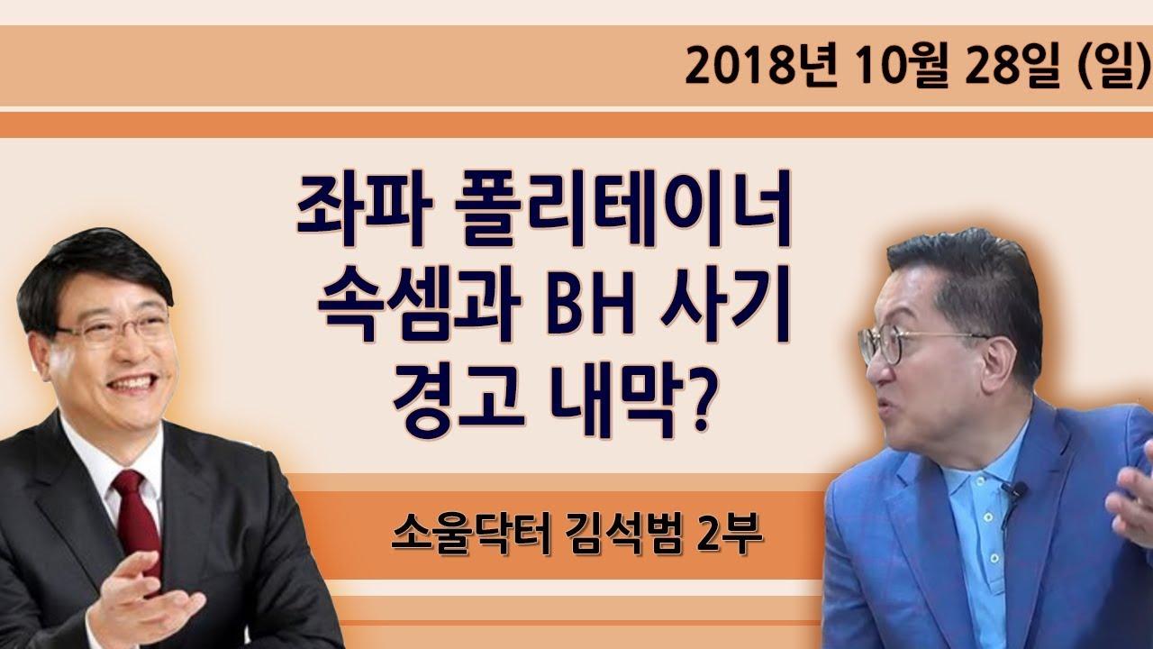 좌파-폴리테이너-속셈과-bh-사기-경고-내막-소울-닥터-김석범-2부-2018-10-28