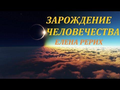 ЗАРОЖДЕНИЕ ЧЕЛОВЕЧЕСТВА. РЕРИХ ЕЛЕНА ИВАНОВНА./// Nelli Linde ///