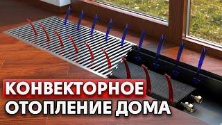 Какой выбрать конвектор для панорамного окна? | Отопление на основе конвекторов