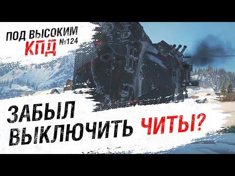 ЗАБЫЛ ВЫКЛЮЧИТЬ ЧИТЫ? - Под высоким КПД №124 - от Evilborsh [World Of Tanks]