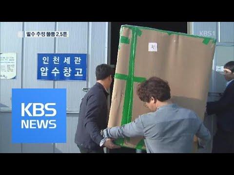 한진家 5번째 압수수색…'밀수 추정 물품' 무더기 발견 / KBS뉴스(News)