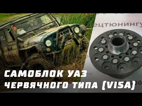 Самоблок УАЗ червячного типа (VISA)