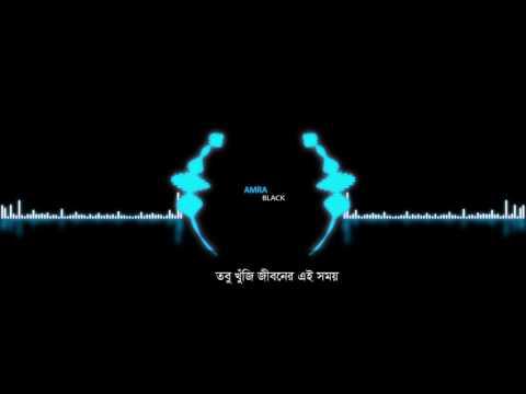 Aamra By Black | Album Amar Prithibi | Official lyrical Video