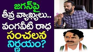 Vangaveeti Radha May Take Sensational Political Decision   Ranga   Vijayawada   YSRCP-TDP   Taja30