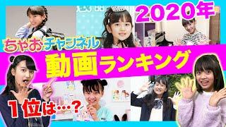 【ドッキリあり!】ちゃおの2020年を総ざらい!動画ランキングベスト10✨
