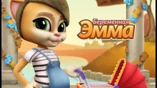 Моя Беременная Говорящая Кошка Эмма 7