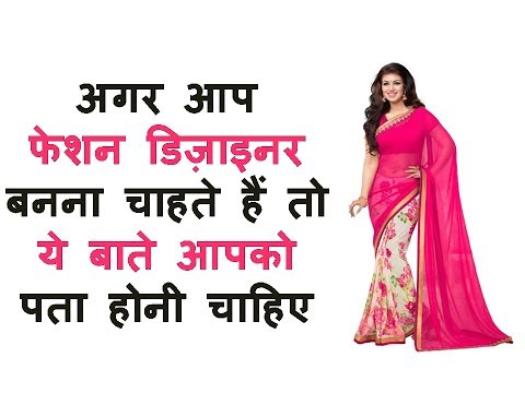 If you want to become a fashion designer, you should know these things – [Hindi] – Quick Support
