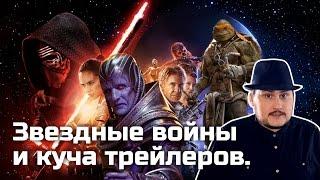 [ОВПН] Звездные Войны, трейлеры Людей Икс и Черепах (Впечатления)