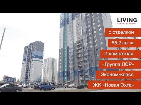Приемка квартиры в ЖК «Новая Охта». Застройщик «ЛСР». Новостройки Санкт-Петербурга