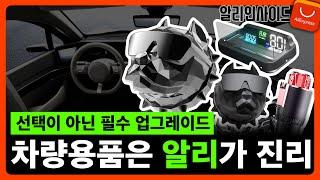 E45 필수 가성비 차량용품 추천상품 BEST 7 소개…