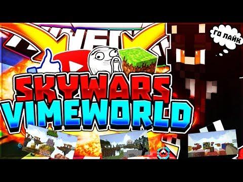 ИГРАЮ НА НОВЫХ КАРТАХ В SKYWARS 1X8!vimeworld-minecraft