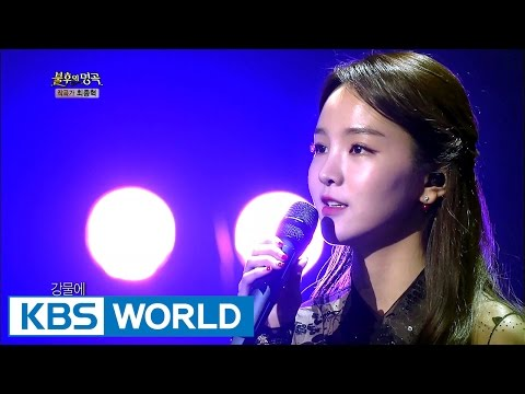 Song Sohee & Ko Youngyeol - This is Goodbye | 송소희 & 고영열 - 이별이래 [Immortal Songs 2 / 2017.03.11]